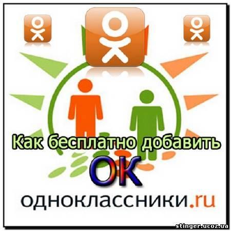 Как бесплатно добавить ОК на Одноклассники.ру - Видеоурок (DVDRip/2011) .